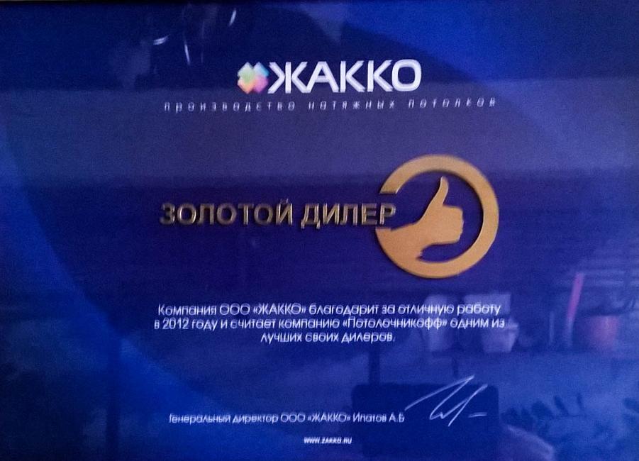 Золотой дилер 2012
