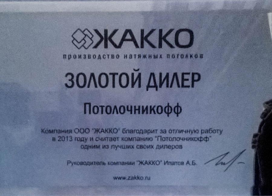 Золотой дилер 2013