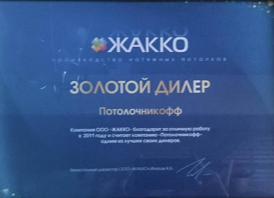 Золотой дилер 2011